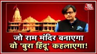 जो राम मंदिर बनाएगा,क्या वो'बुरा हिन्दू'कहलाएगा?देखिए हल्ला बोलAnjana Om Kashyapके साथ - AAJTAKTV