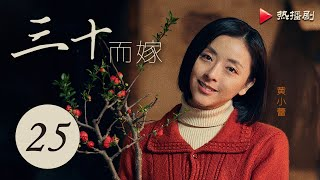 【都市爱情】三十而嫁 第25集 未删减1080P【黄小蕾 吴军 贾青 林申】