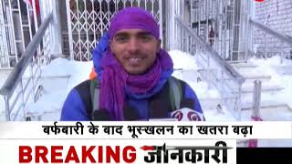 Breaking News: Heavy snowfall in high altitude places in Uttarakhand - ZEENEWS