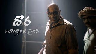 Dora Movie Theatrical Trailer | Horror | Sathyaraj | Latest Tollywood Trailers | Indiaglitz Telugu - IGTELUGU