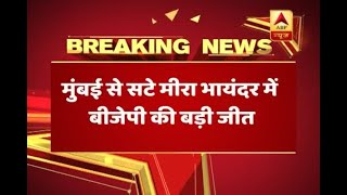 Clean sweep for BJP in Mira-Bhayander civic polls - ABPNEWSTV