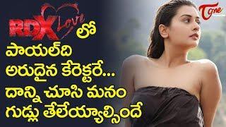 ఆర్డీఎక్స్ లవ్ లో పాయల్ది అరుదైన కేరెక్టరే..! | RDX Love Review | Paayal Rajput | TeluguOne - TELUGUONE