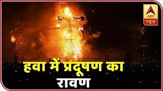 Skymet Weather Report: NCR sees poor air quality after burning of Ravana effigies - ABPNEWSTV