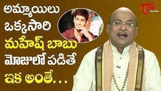 Garikapati Narasimharao About Superstar Mahesh Babu | #SarileruNeekevvaru | TeluguOne - TELUGUONE