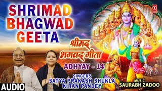 श्रीमद भगवद गीता,Shrimad Bhagwad Geeta Chapter 14, I Latest Audio, SATYA PRAKASH SHUKLA,KIRAN PANDEY - TSERIESBHAKTI