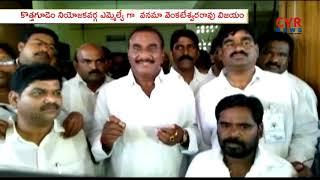 Congress Leader Vanama Venkateswara Rao Won in Kothagudem Constituency | CVR News - CVRNEWSOFFICIAL