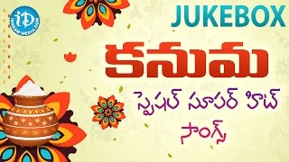 Kanuma Special Super Hit Songs Jukebox || Sankranti Special Songs || Telugu Video Songs Jukebox - IDREAMMOVIES