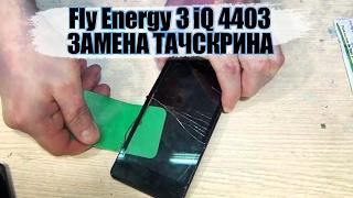 Fly  Energy 3 IQ 4403 разбор , замена тачскрина ( сенсорного стекла )