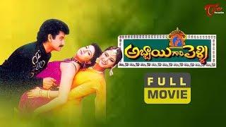 Abbai Gari Pelli Full Movie | Suman | Sanghavi | Simran | TeluguOne - TELUGUONE