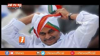 Congress Plan To Strengthen Party In Anantapur With Kiran Kumar Reddy Support | Loguttu | iNews - INEWS