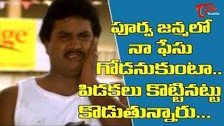 పూర్వ జన్మలో నా ఫేసు గోడనుకుంటా.. పిడకలు కొట్టినట్టు కొడుతున్నారు | Telugu Comedy Scenes | TeluguOne - TELUGUONE