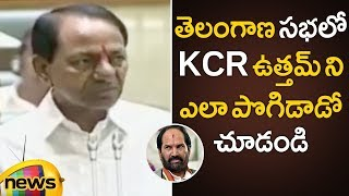 CM KCR Praises Uttam Kumar Reddy In Telangana Assembly 2019 | KCR Speech In Assembly | Mango News - MANGONEWS
