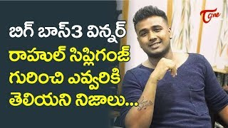 Unknown Facts About Chichha Rahul Sipligunj & His Journey To Success | Big Boss Telugu 3 | TeluguOne - TELUGUONE