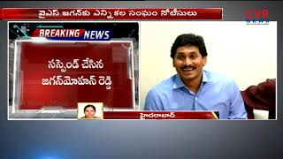 EC Notice to YS Jagan over Sivakumar Suspension | CVR News - CVRNEWSOFFICIAL
