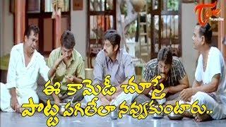ఈ కామెడీ చూస్తే పొట్ట పగిలేలా నవ్వుకుంటారు | Telugu Comedy Videos | TeluguOne - TELUGUONE
