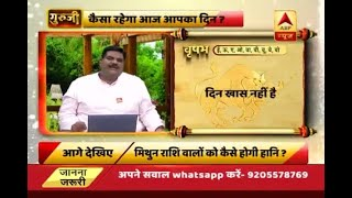 GuruJi with Pawan Sinha: Know how will be your Sunday based on your zodiac sign - ABPNEWSTV