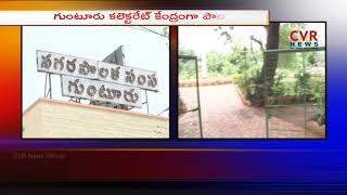 Memories Of Independence Day | Collector Office | Guntur | CVR NEWS - CVRNEWSOFFICIAL