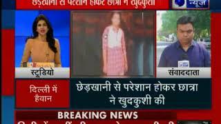 छेड़खानी से परेशान होकर दिल्ली के रोहिणी इलाके में 12 वीं की छात्रा ने की खुदकुशी - ITVNEWSINDIA