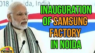 Narendra Modi Speech at the Inauguration of Samsung Factory in Noida | Modi Speech Today | MangoNews - MANGONEWS