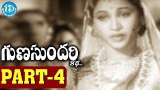Gunasundari Katha Movie Part 4    Sriranjani, Kasturi Siva Rao    Kadiri Venkata Reddy    Rama Rao - IDREAMMOVIES