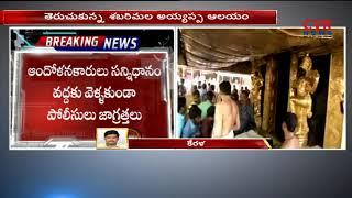 తెరుచుకున్న శబరిమల అయ్యప్ప ఆలయం : Opened Sabarimala Ayyappa Temple | Kerala | CVR News - CVRNEWSOFFICIAL