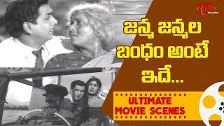 జన్మ జన్మల బంధం అంటే ఇదే...| ANR Savitri Ultimate Movie Scenes | TeluguOne - TELUGUONE