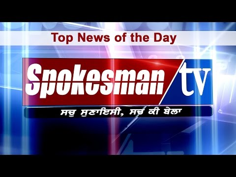 <p>Top news of the Day (24-4-2017)</p>