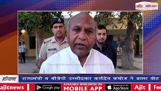 video : राज्यमंत्री व बीजेपी उम्मीदवार कर्णदेव कंबोज ने डाला वोट
