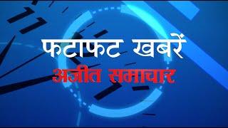 Fatafat News: राजस्थान में आज शाम 6 बजे से सोमवार सुबह 5 बजे तक कर्फ्यू, देखें फटाफट खबरें