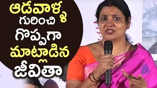 Actress Jeevitha Rajasekhar Extraordinary Speech About Women | Jeevitha Warnning To Producer | TFPC - TFPC