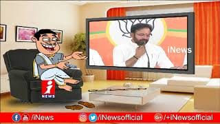 Dada Punches On BJP Leader Kishan Reddy Over Budget 2019-20 | Pin Counter | iNews - INEWS