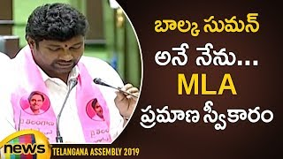 Balka Suman Takes Oath as MLA In Telangana Assembly | MLA's Swearing in Ceremony Updates |MangoNews - MANGONEWS