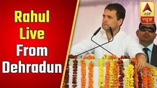 PM Modi calls Anil Ambani 'Bhai': Rahul Gandhi at Dehradun rally - ABPNEWSTV