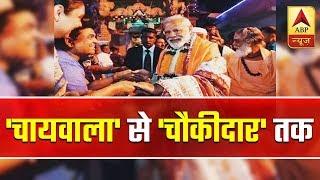 Vyakti Vishesh: PM Narendra Modi- From 'Chaiwala' to 'Chowkidar' - ABPNEWSTV