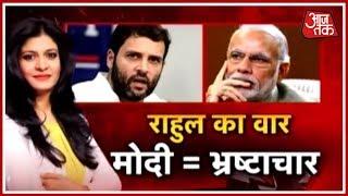मोदी पर राहुल गांधी का वार, बोले PM मोदी हैं भ्रष्टाचाहर का साधन  | हल्ला बोल - AAJTAKTV