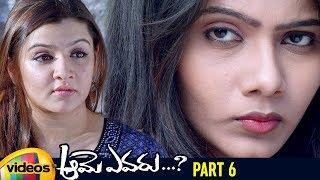 Aame Evaru Telugu Horror Movie HD | Aarthi Agarwal | Anil Kalyan | Dhanraj | Part 6 | Mango Videos - MANGOVIDEOS