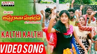 Kalthi Kalthi Video Song | Annadata Sukhibhava Songs | R.Narayana Murthy - ADITYAMUSIC
