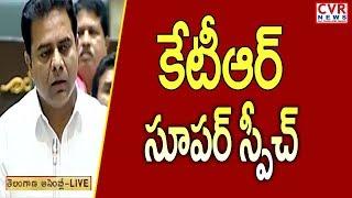 స్పీచ్ అదరగొట్టిన కేటీఆర్ | KTR Attractive Speech in Telangana Assembly | CVR News - CVRNEWSOFFICIAL