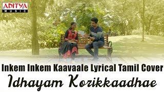 Inkem Inkem Inkem Kaavaale Lyrical Tamil Cover || Idhayam Korikkaadhae || - ADITYAMUSIC