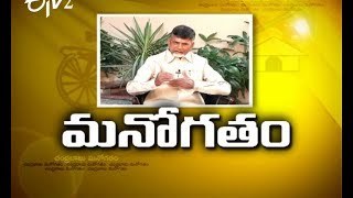 TDP Boss Chandrababu Exclusive Interview To EENADU ETV - ETV2INDIA