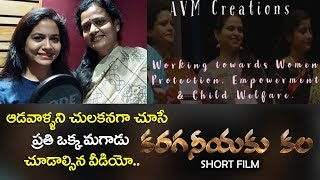 Karaganeeyaku Kala | Womens Day Special Telugu Short Film | Must Watch | Anjani Yalamanchili - YOUTUBE