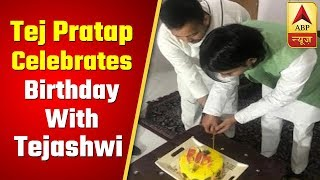 Tej Pratap celebrates birthday with brother Tejashwi Yadav - ABPNEWSTV