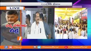 TDP Leader Peddi Reddy Speech At CM Chandrababu Naidu Dharma Porata Deeksha At Vijayawada | iNews - INEWS