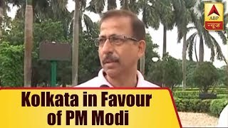 Kolkata residents in favour of Modi government ahead of no-confidence motion in parliament - ABPNEWSTV