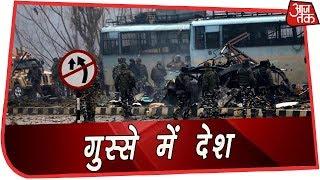 गुस्से में देश- निंदा नहीं चाहिए, एक भी आतंकी जिंदा नहीं चाहिए - AAJTAKTV