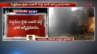 Massive Fire Mishap at Rythu Bazar in Siddipet | CVR News - CVRNEWSOFFICIAL