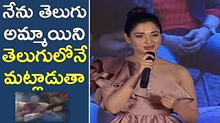 Actress Tamannaah Bhatia Cute Telugu Speech At F2 Movie Pre Release Press Meet | TFPC - TFPC