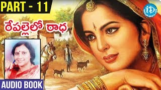 Repallelo Radha - Telugu Novel By Balabhadrapatruni Ramani- Part #11 | Audio Book Narrated By Author - IDREAMMOVIES