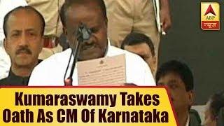 JD(S)'s HD Kumaraswamy Takes Oath As Chief Minister Of Karnataka | ABP News - ABPNEWSTV