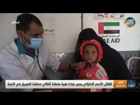 الهلال الأحمر الإماراتي يسير عيادة طبية متنقلة لأهالي منطقة الغويرق في التحيتا